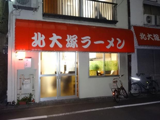 北大塚ラーメン (6)