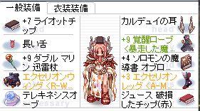 49_giga_equip.jpg