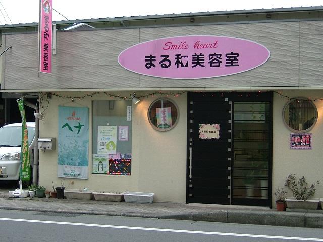 2011_0220_045856-maruwa.jpg