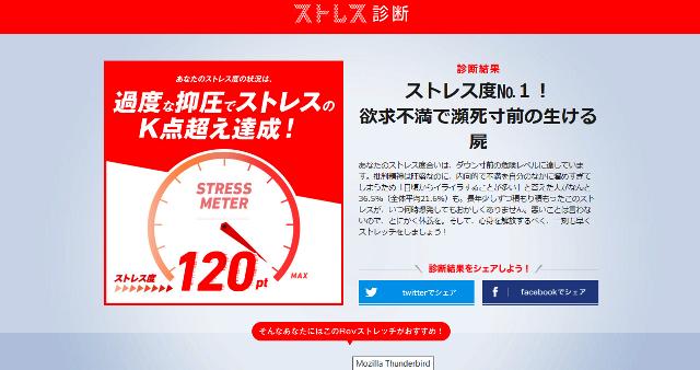 ストレス診断3