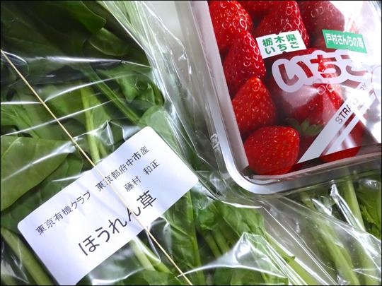 大地のほうれん草、イチゴ