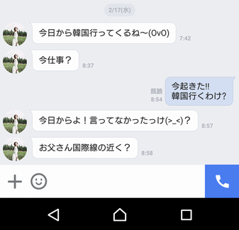 Screenshot_2016-02-18-02-00-44 - コピー