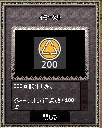 2016_02_09 転生200回