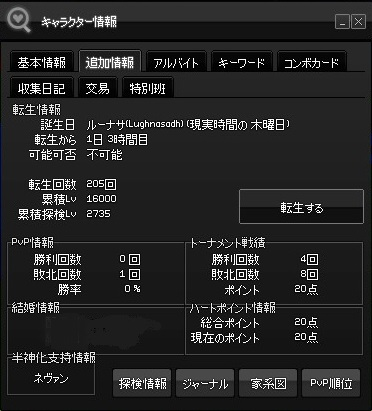 2016_03_14 累積16000-2