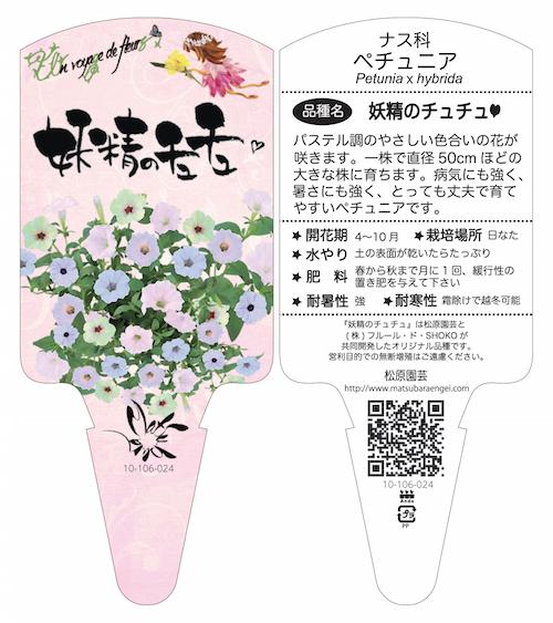 ペチュニア 妖精のチュチュ フェアリーピンク  オリジナル品種 育種 生産 販売 松原園芸