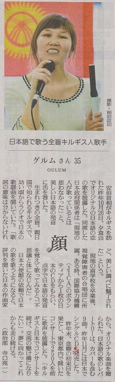 読売新聞「顔」にグルムさん登場s