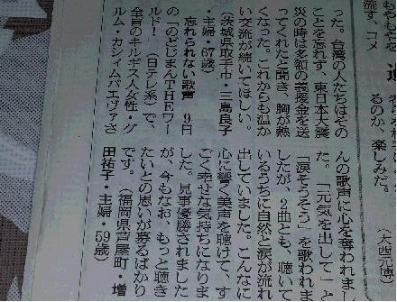 朝日新聞の読者記事