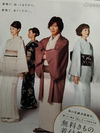 kimura wasou