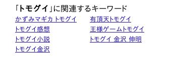 2016/04/02 「トモグイ」検索時の関連キーワード