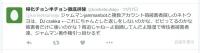 20151107twitter-konketsuhaijo.jpg