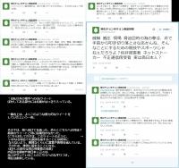 20151212-084700konketsuhaijo_tweets.jpg