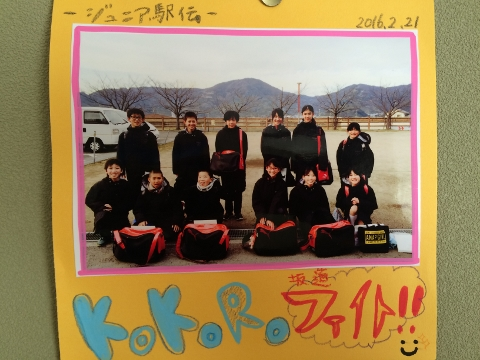 2016ジュニア駅伝