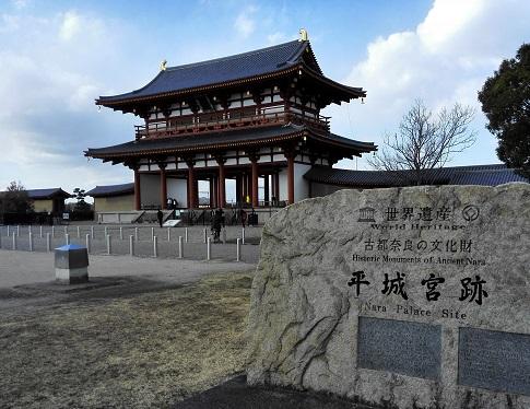 3 奈良・平城旧跡到着