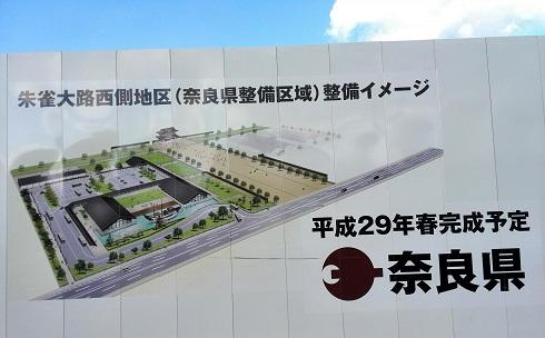 6 平城旧跡地の整備計画