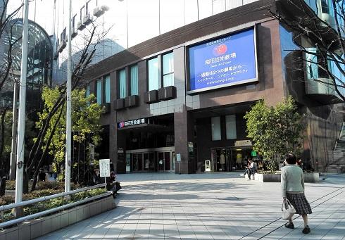 2 梅田芸術劇場前