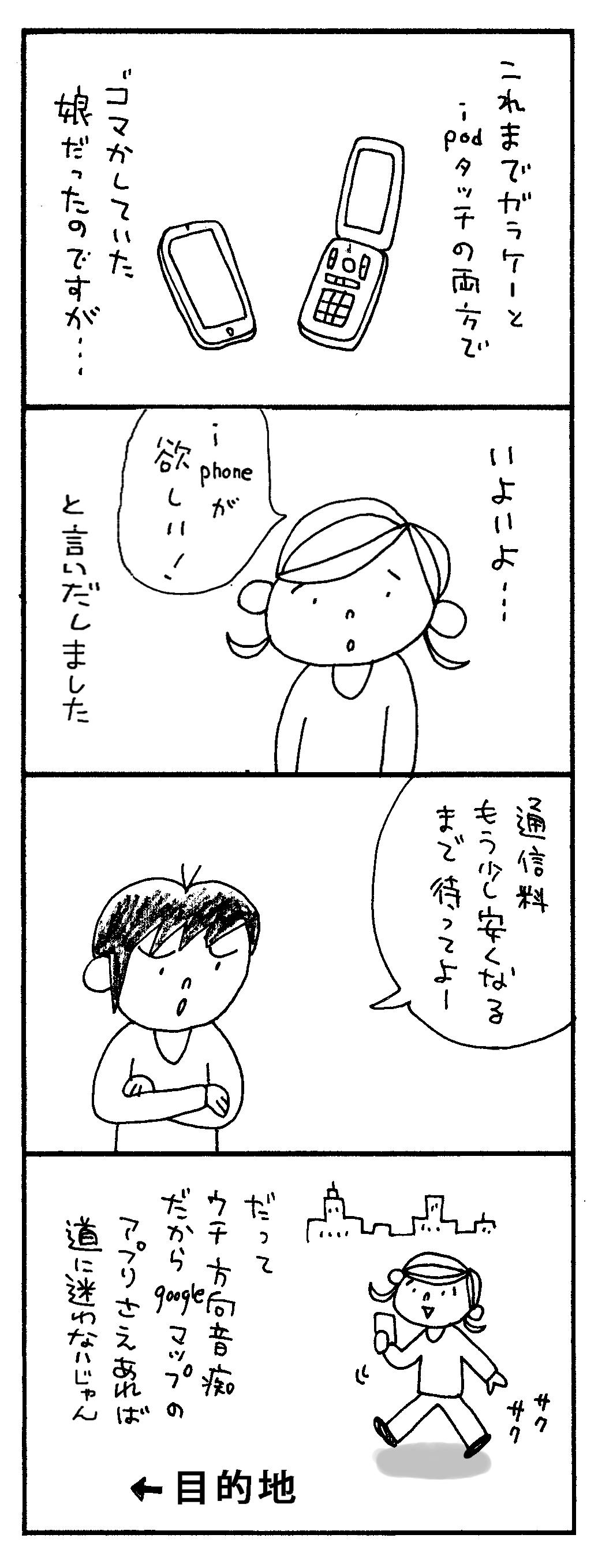 ケータイ1821