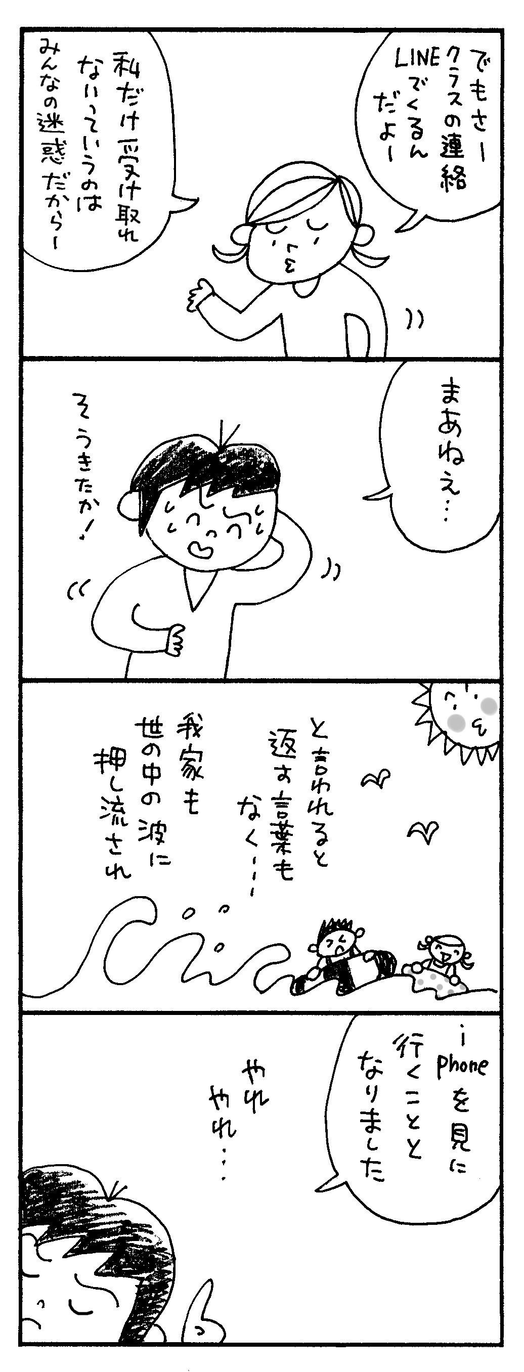 ケータイ4824