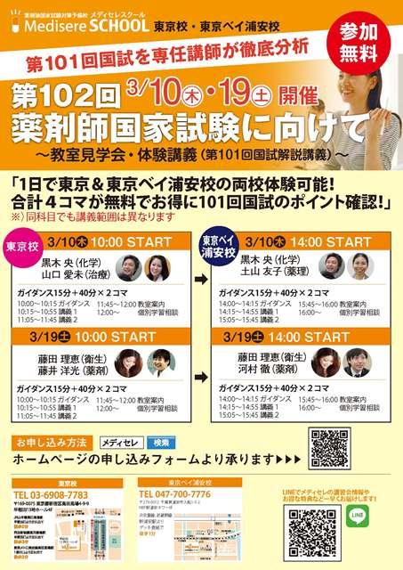 国試ガイダンス(東京+ベイ)