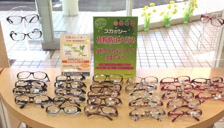高崎本店 花粉メガネ