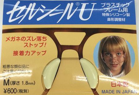 韮塚店 セルシール1