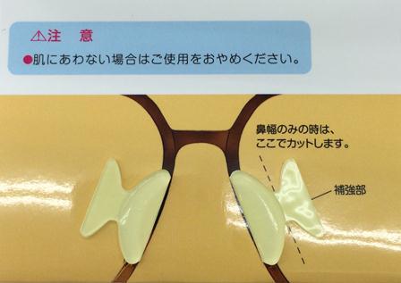 韮塚店 セルシール3