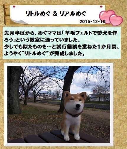 コルクボード・ フェルト犬1