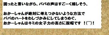 コルクボード・完敗2