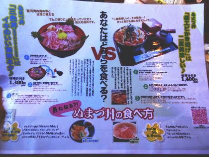 160221沼津丼1
