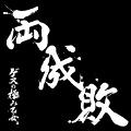 ゲスの極み乙女_両成敗
