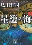 島田荘司_星籠の海_1
