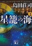 島田荘司_星籠の海_2