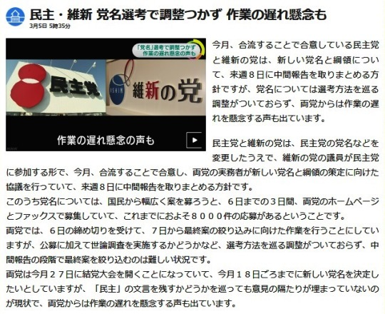 3月5日 NHK 党名調整つかず