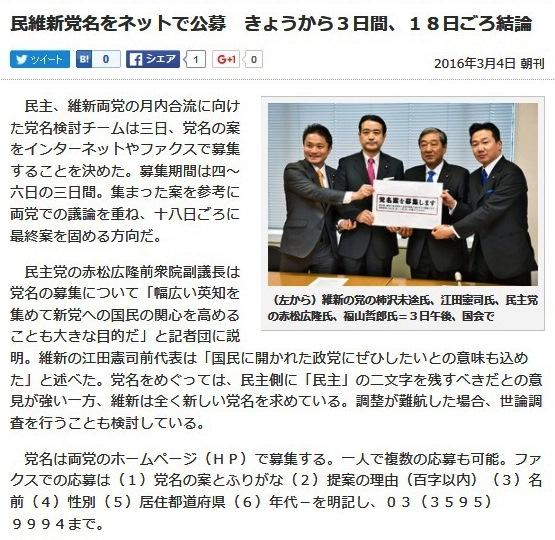 3月4日 東京 政党名を公募