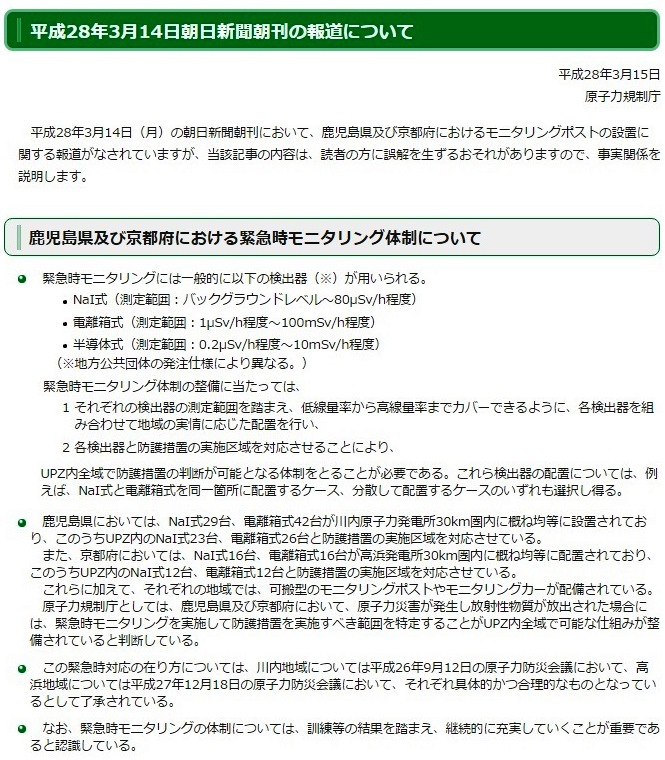 3月15日 原子力規制庁 朝日報道について
