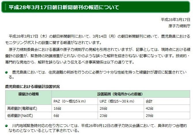 3月17日 原子力規制委員会