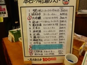11澤乃井20160327