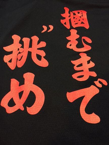 茨木高校野球部 べーT4