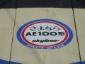 京成AE100形001