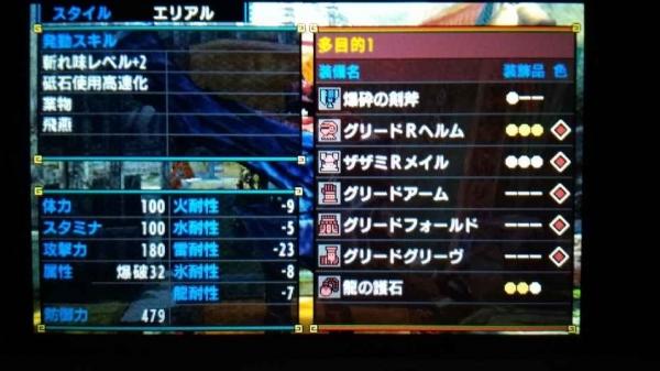 剣士汎用 斬れ味レベル+2 業物 2 ステ