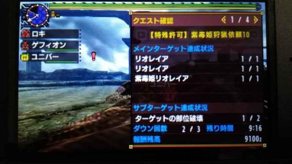 紫毒姫Lv10クリア 3 クエスト確認