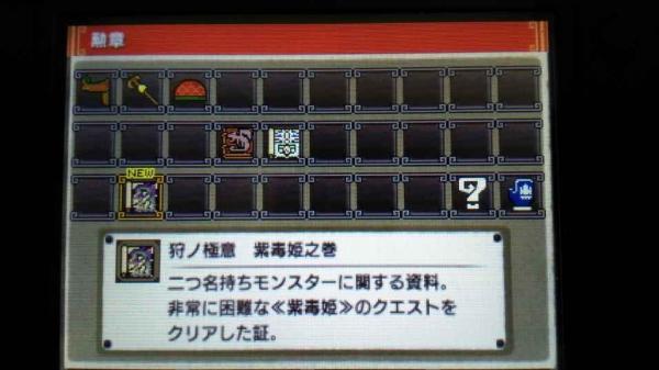 紫毒姫Lv10クリア 5 紫毒姫 勲章