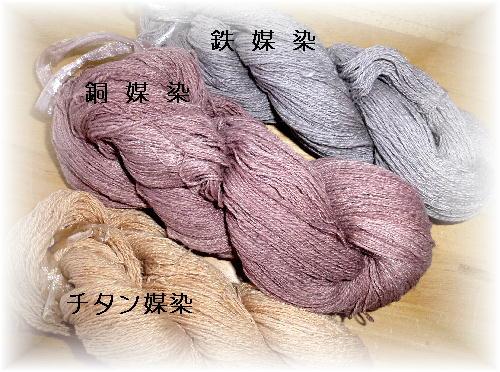 綿の根10-4
