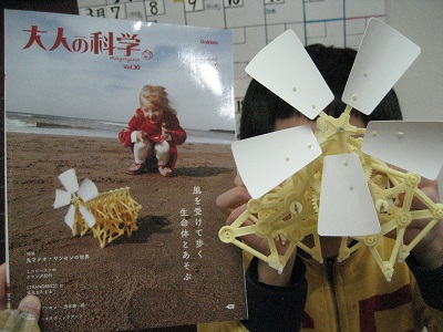 20160213_otonanokagaku_mini.jpg