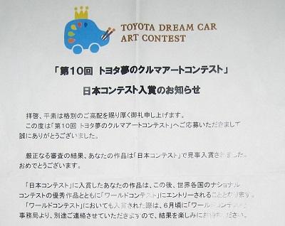 20160325_toyota.jpg