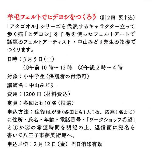 IMG_20160210_0002ワークショップ
