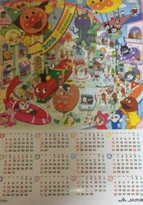 アンパンマンカレンダー
