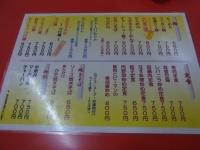 20141213 丸長 (2)