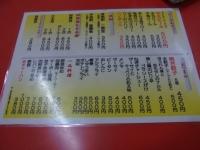 20141213 丸長 (3)