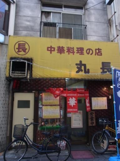20141213 丸長 (7)