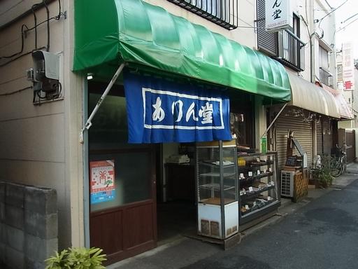 20141213 ありん堂 (4)